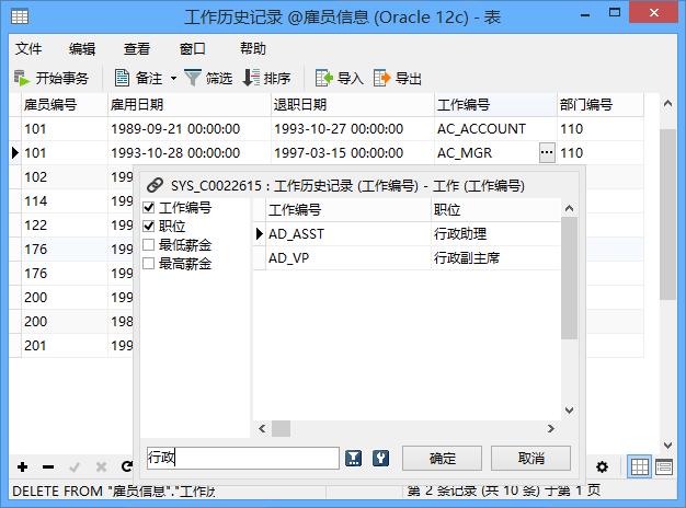 Navicat for Oracle选择外键数据