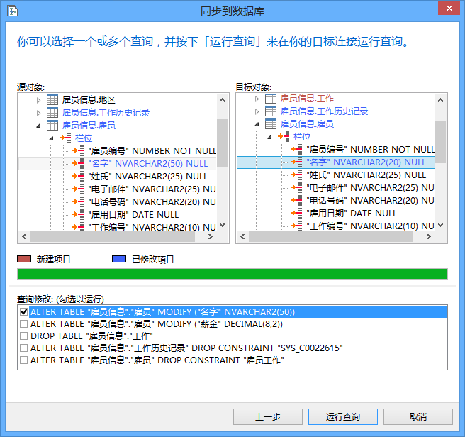 Navicat for Oracle 正向工程和生成脚本
