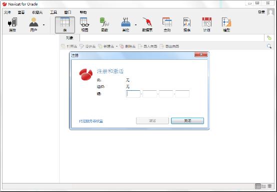 Navicat for Oracle 注册码对话框