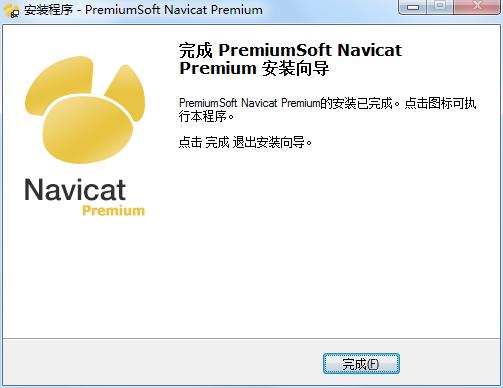 Navicat Premium 安装图解
