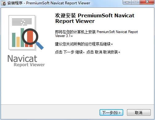 Navicat Report Viewer 安装界面图