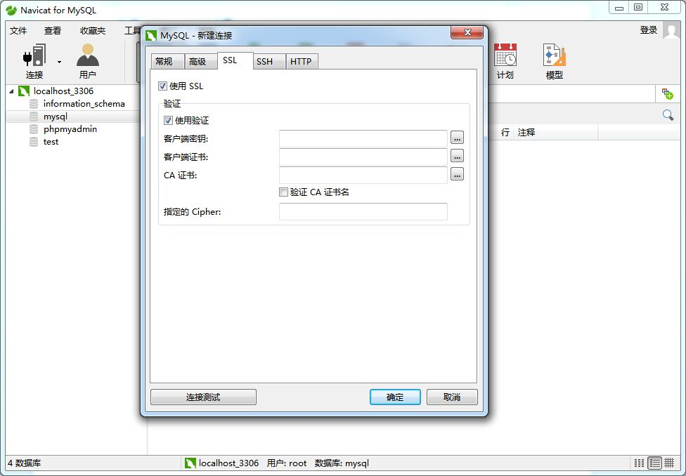 Navicat设置SSL属性