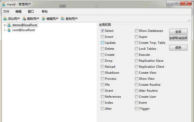 Navicat for MySQL 管理用户