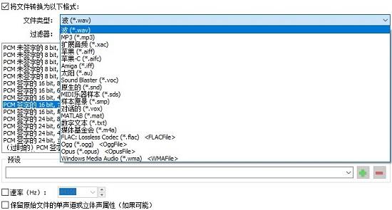 文件类型的所有选项界面