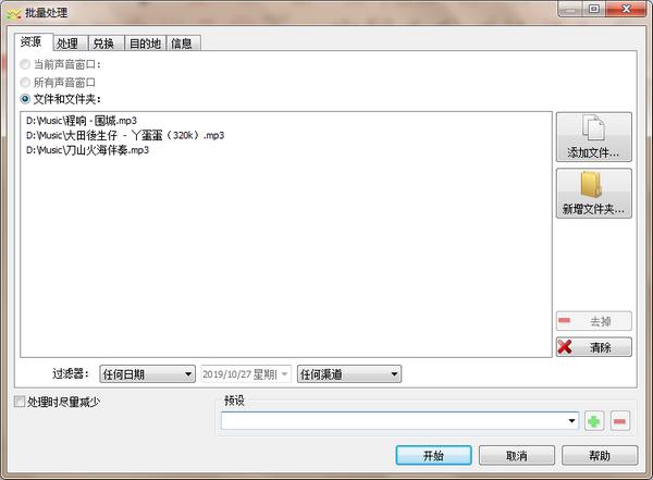 图一:添加文件界面