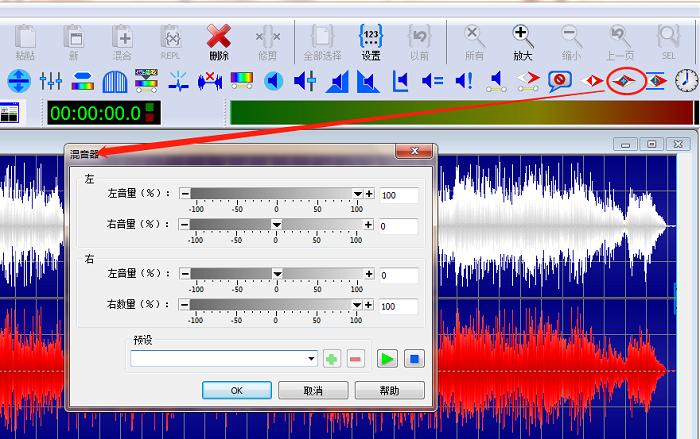 混音器的快捷键及控制面板界面