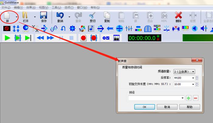 图五:再新建音频文件界面