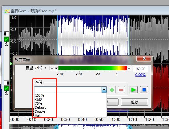 图五:设置音量界面
