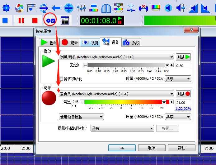 录制设备设置界面