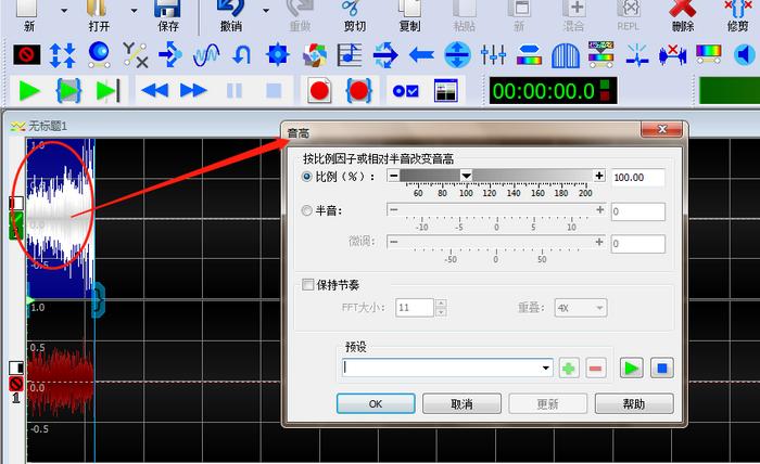 圖四:音頻的變音效果的處理界面