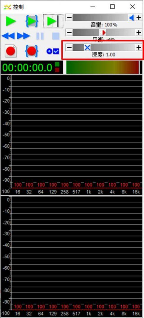 图4:调整播放速度