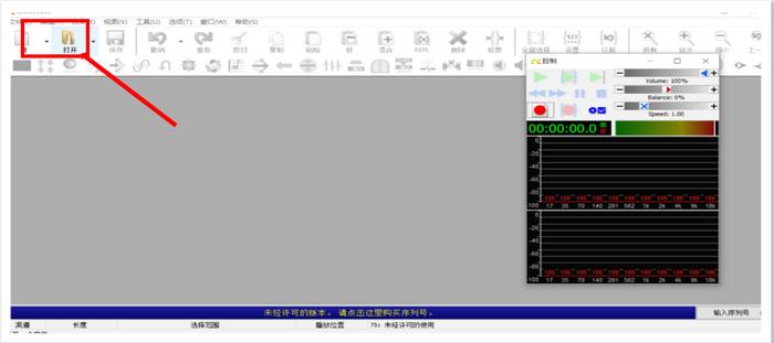 图1:打开GoldWave选择文件