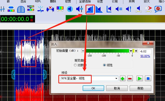 添加淡入音效界面