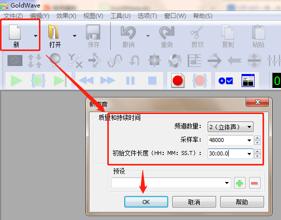 新建音频文件界面
