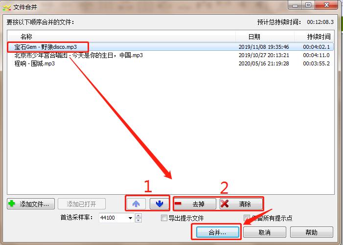 编辑合并文件界面