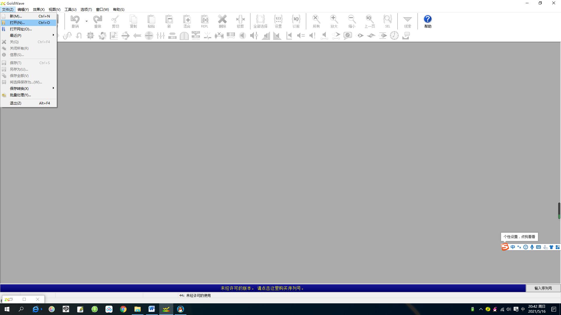 图1:打开文件