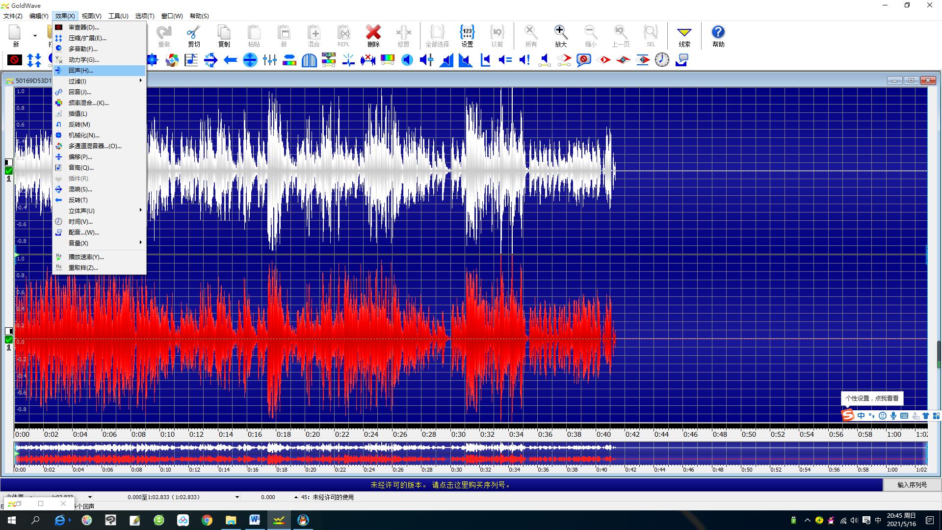图3:打开回声效果