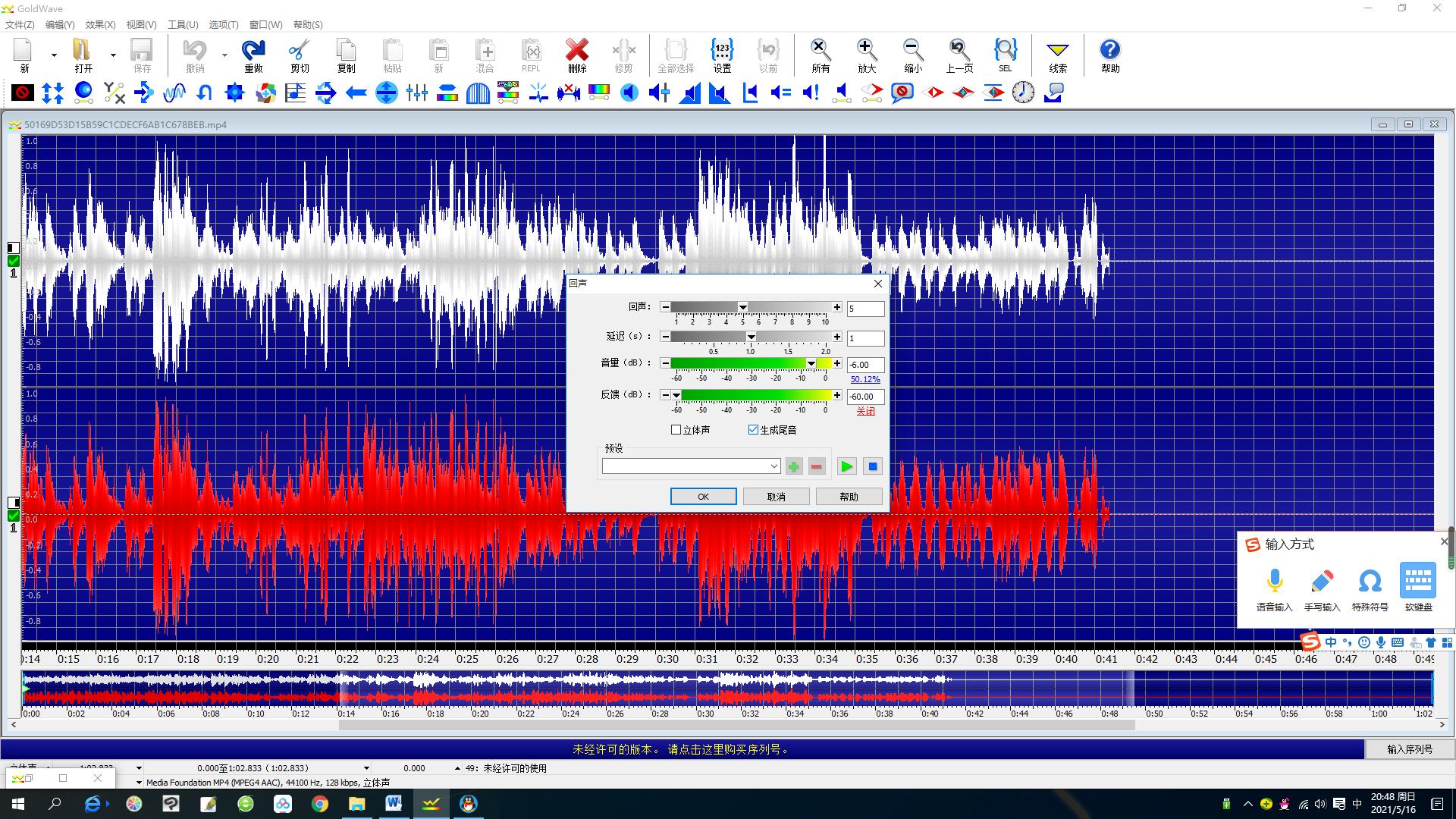 图5:回声效果参数设置