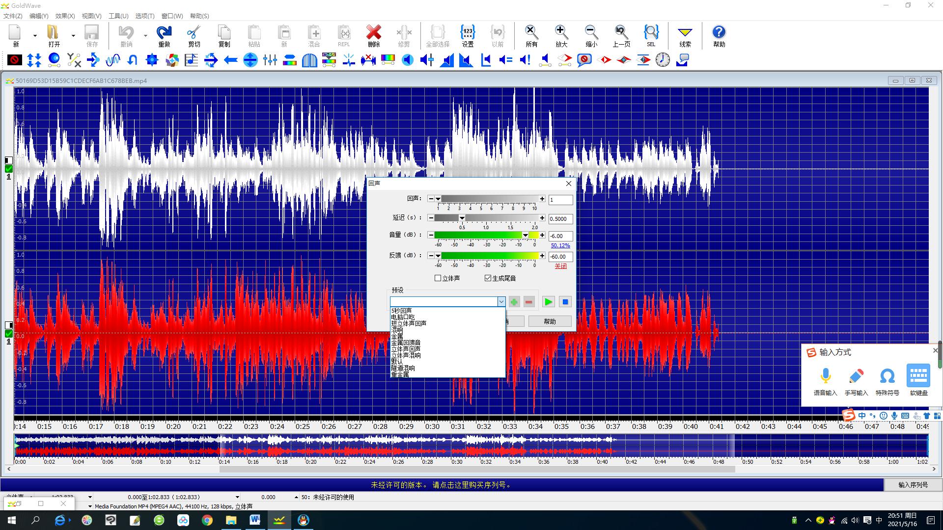 图6:系统自带的回声效果