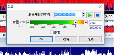 图5:混音对话框