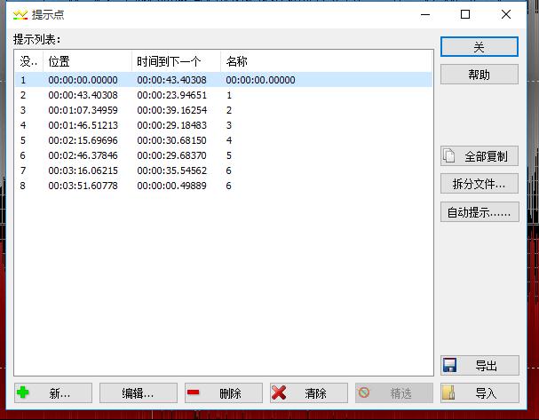 图10:拆分文件对话框