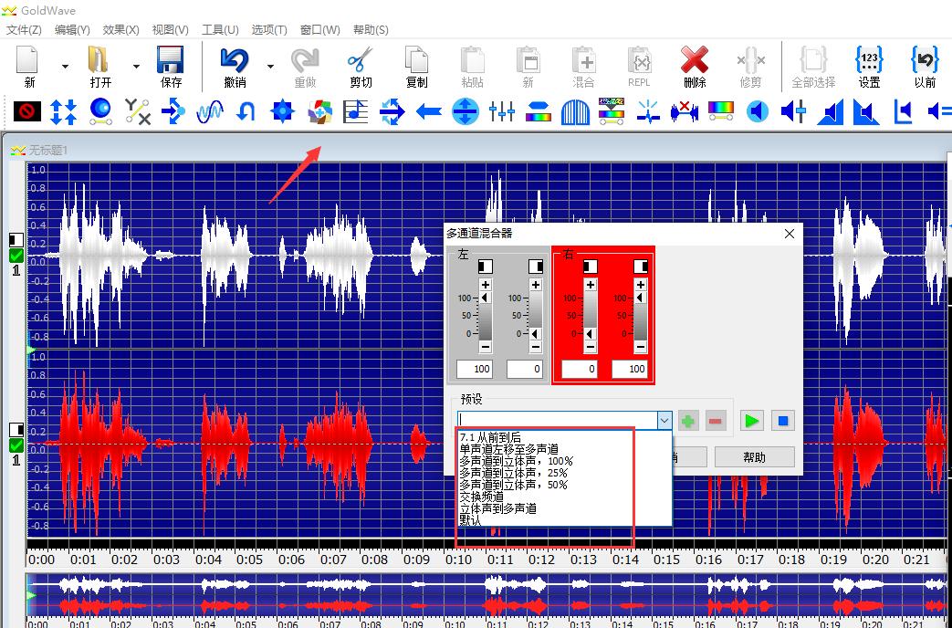 图3:通过混音器消除原声