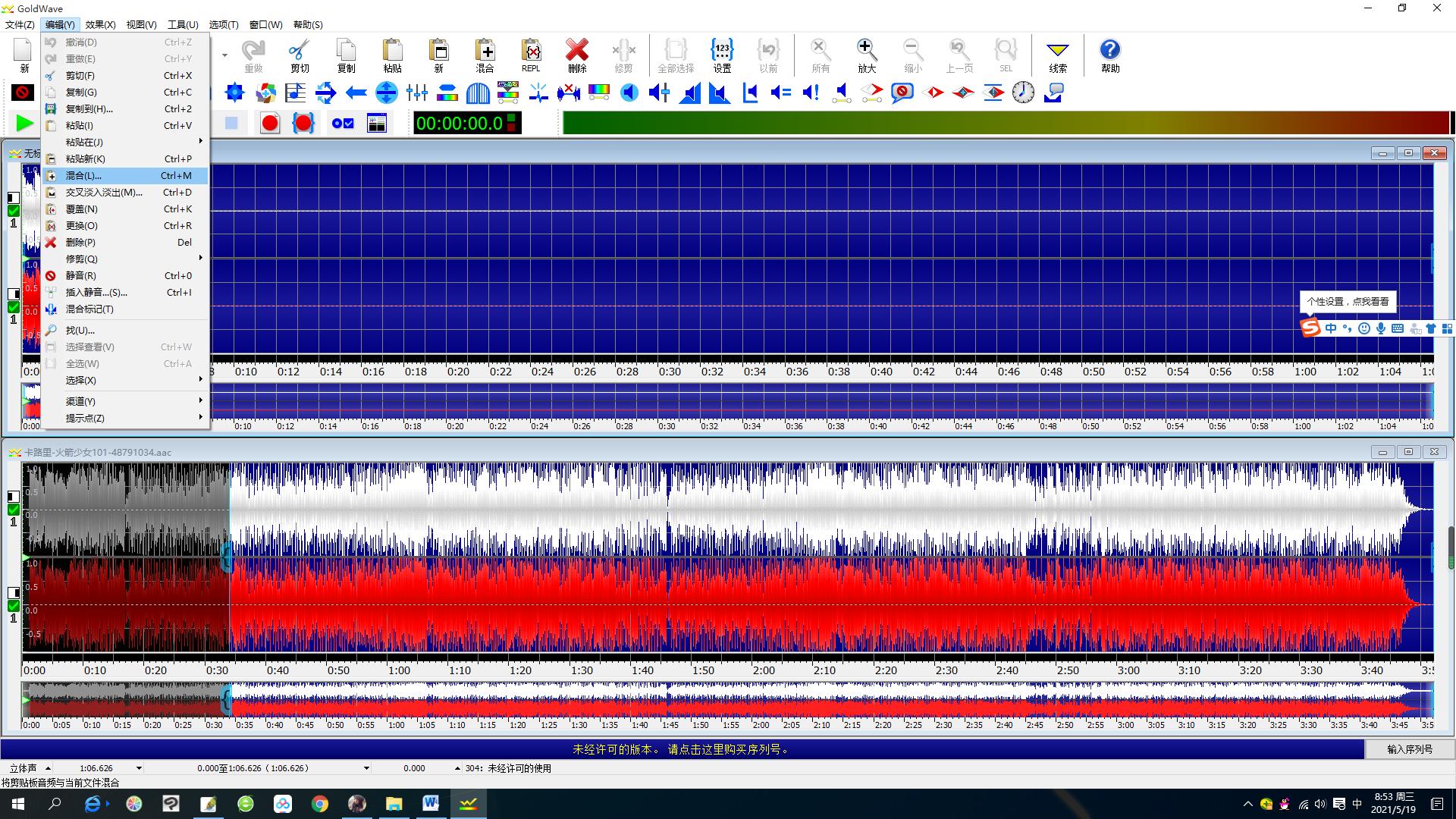 图6:对音频做混合处理