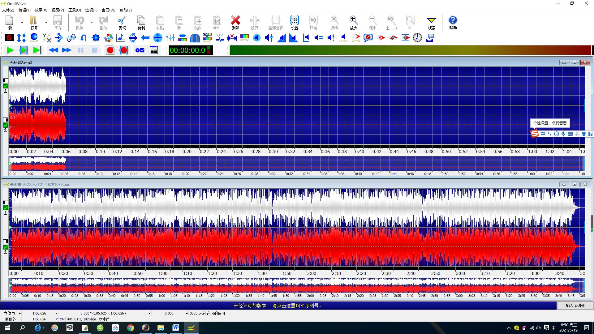 图3: GoldWave音频编辑软件打开两个音频