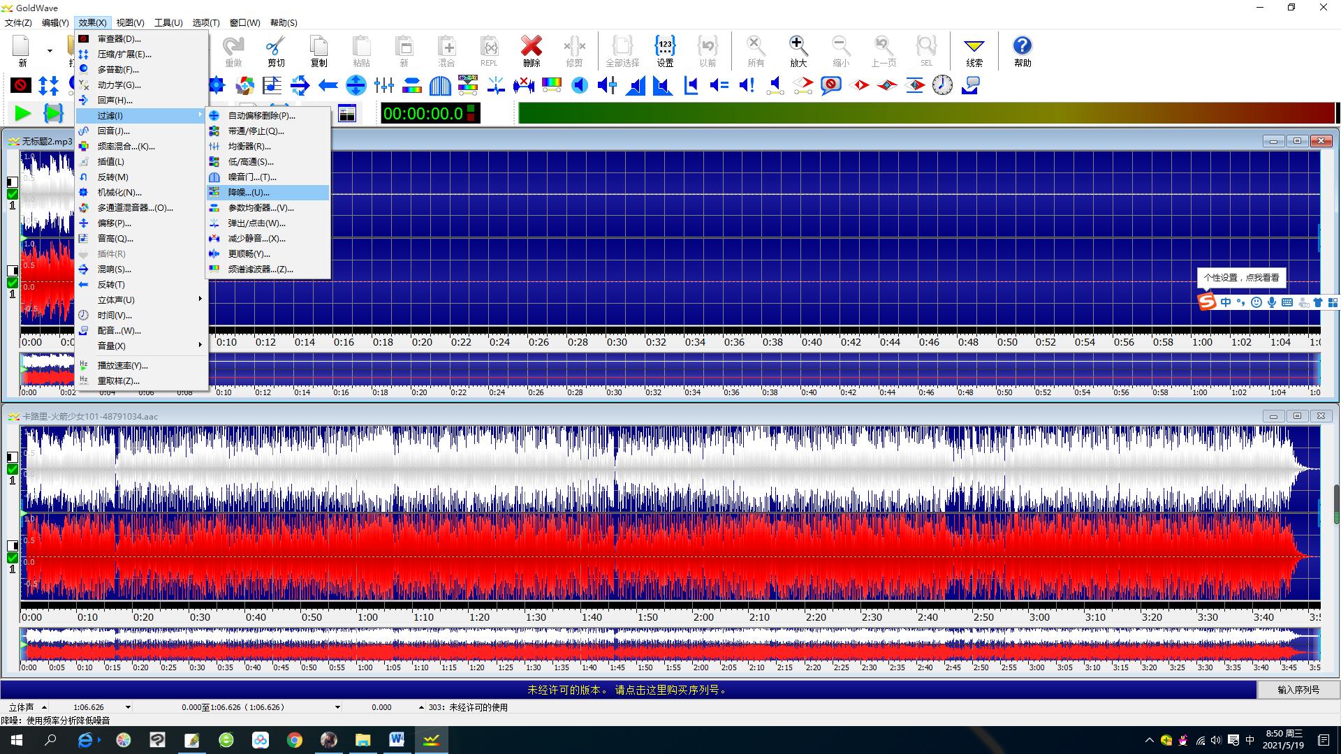图4:给录制的音频去杂音