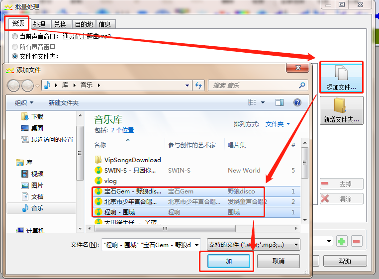 添加音频文件界面