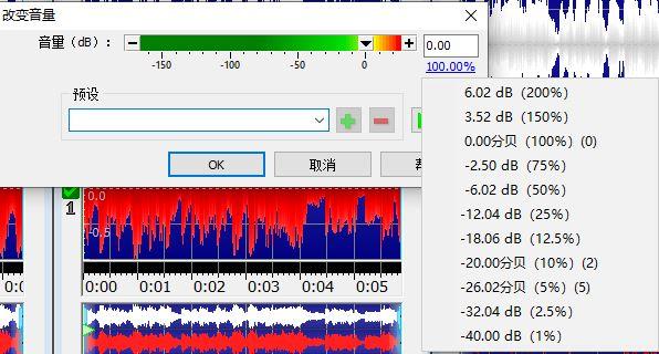 图3:按比例调整音量
