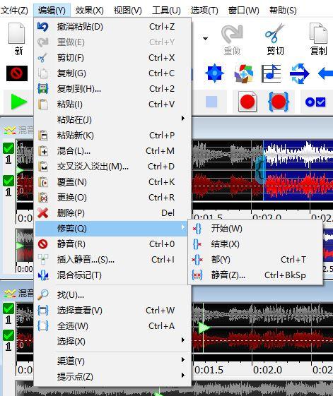 图4:修剪音频