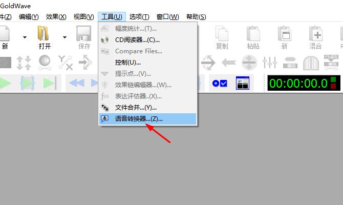 图1:打开语音转换器选项