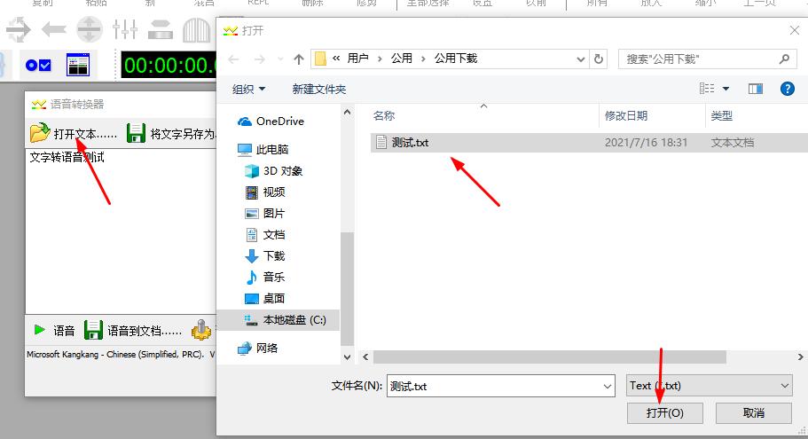 图2:打开文本文件