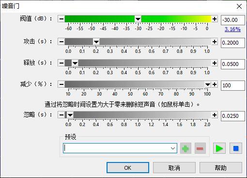 图4:噪音门参数