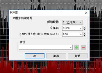 图8:新建音频文档对话框