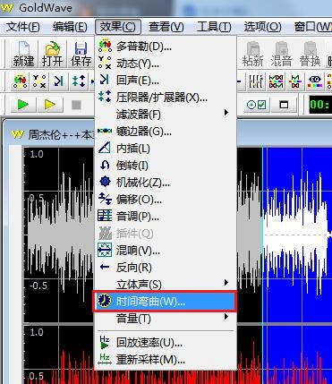 22.GoldWave时间弯曲功能