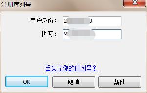 填写序列号界面