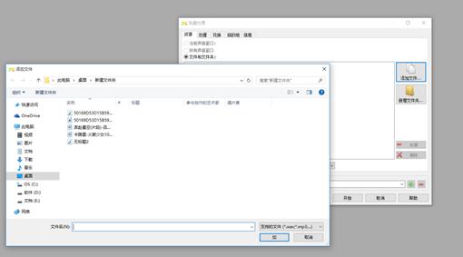 图2:添加批量处理的音频资料