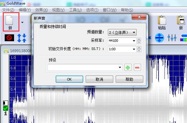 图2新建音频文件