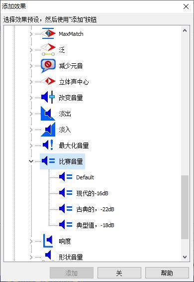 图3:批量匹配音量