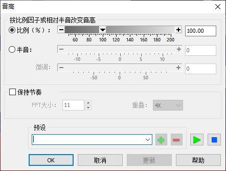 图3:音高设置面板