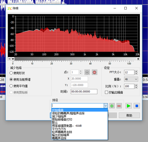 图12:消除背景音乐中的杂音