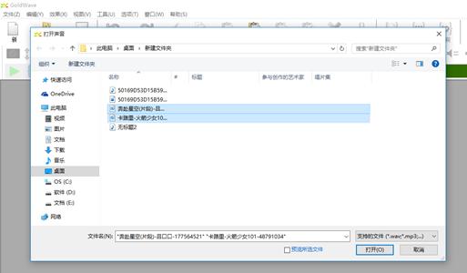 图2:打开音频文件