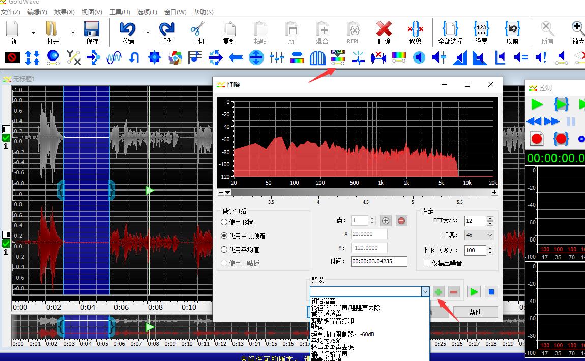 图2:为音频降噪