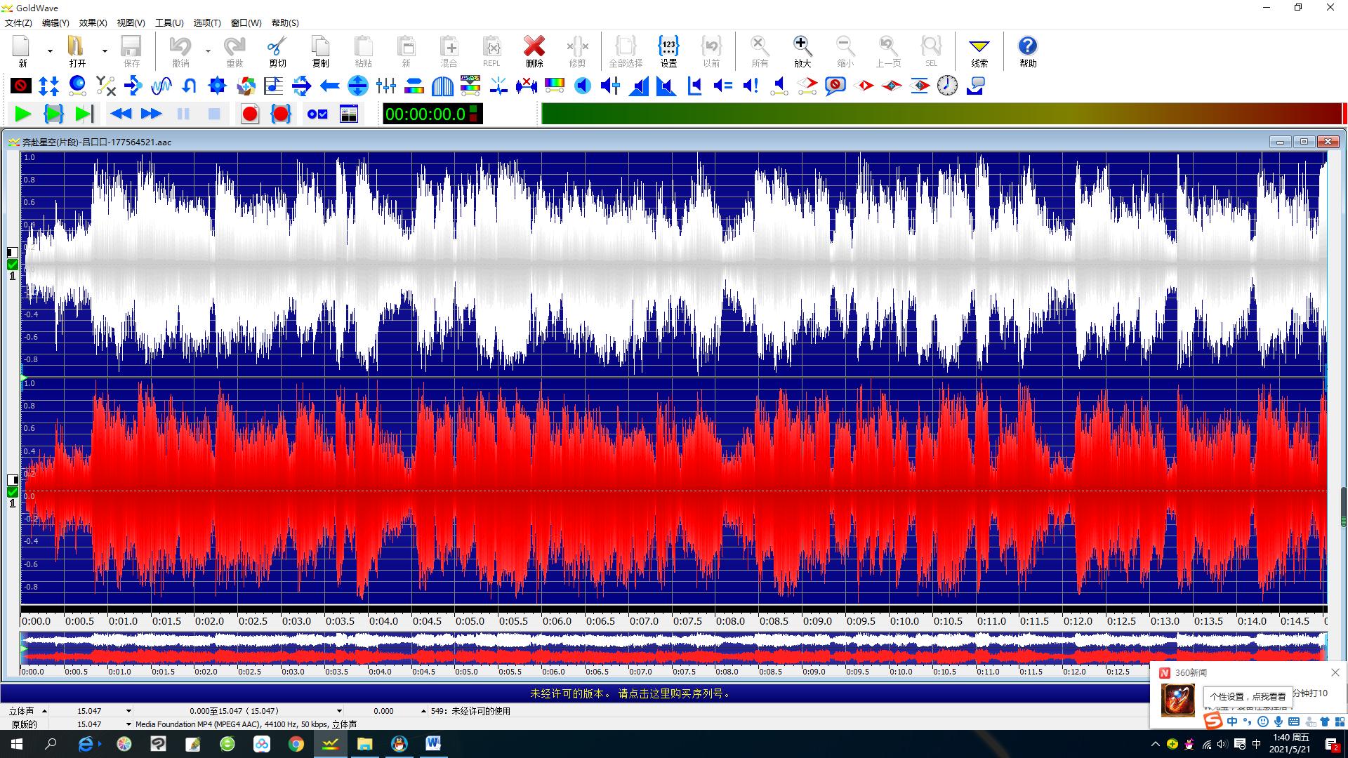 图3:GoldWave中打开的音频文件