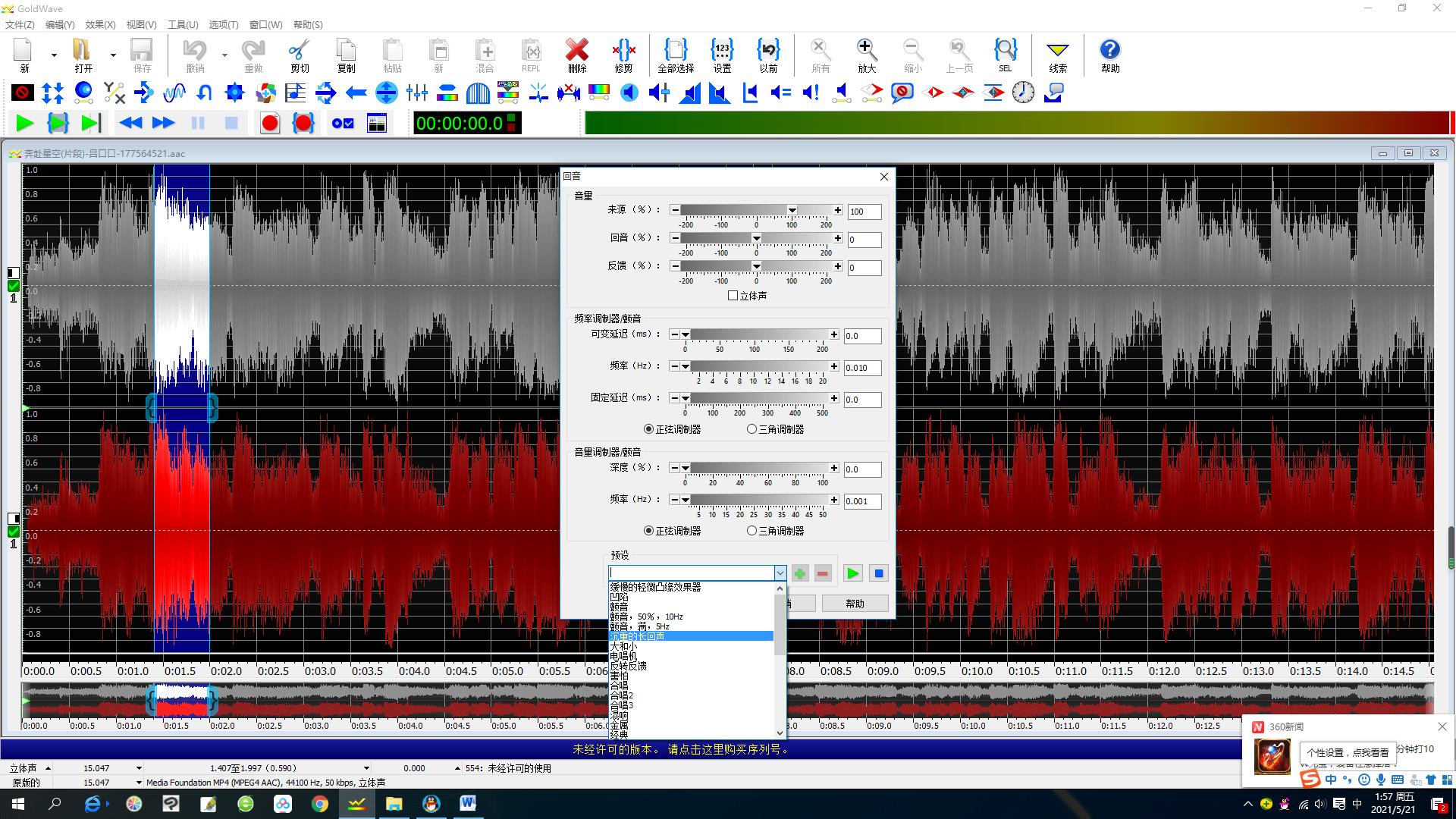图7:回音对话框选择回音效果