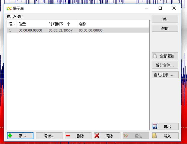 图6:编辑提示点对话框
