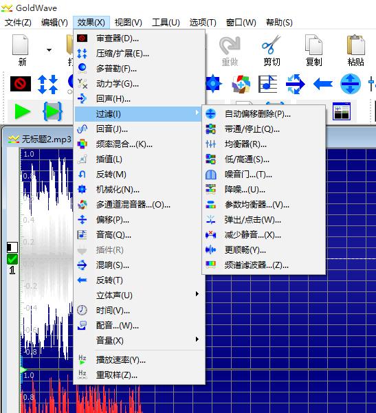 图2:对音频文件做降噪