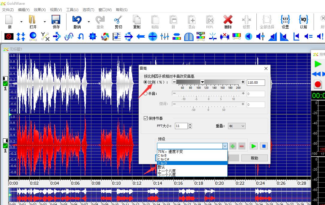 图 2:调整音高